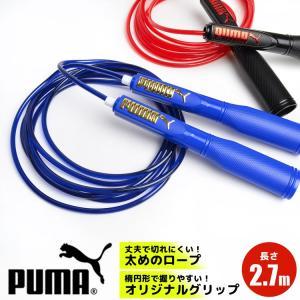 縄跳び 子供用 ロープ PUMA PM128 プーマ 調節可能 なわとび トレーニング用 小学生 幼...