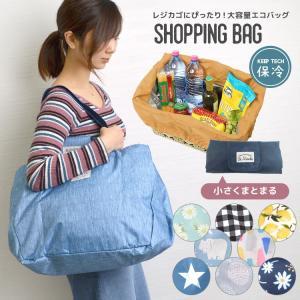 レジカゴバッグ 保冷バッグ おしゃれ 折りたたみ かわいい 大容量 エコバッグ ネイビー レモン 巾...