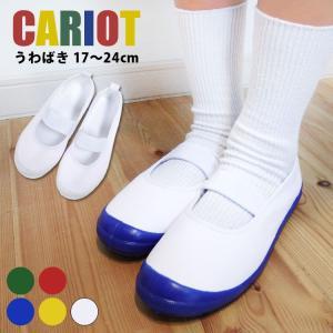 スクールシューズ CARIOT 605 ホワイト バレエシューズ 幼稚園 保育園 小学校 上履き 上靴 子供靴 キッズ 男の子 女の子の画像
