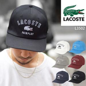 キャップ レディース おしゃれ lacoste ラコステ メンズ ブランド ロゴ ローキャップ 綿 ベースボールキャップ フリーサイズ|tis