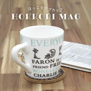 マグカップ ファーロン マグ シンプル コップ かわいい ほっこりマグ FARON コップ おしゃれ...