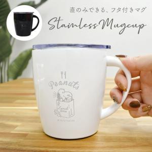 マグカップ ステンレス マグ 保温 保冷 スヌーピー フタ付き キャラクター 330ml たっぷり ...