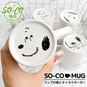 マグカップ かわいい コップ スヌーピー シンプル キャラクター グッズ SO-CO ソコマグ 可愛...