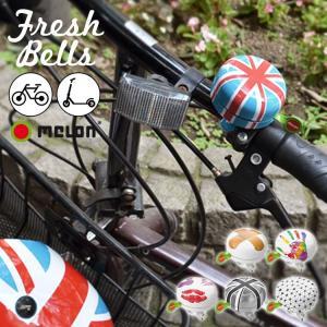 自転車 ベル melon helmets メロン ヘルメット fresh bells キックボード ホーン サイクルホーン 子供 大人 チリンチリン 流行|tis