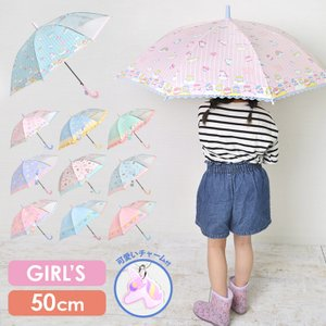 傘 キッズ かわいい 女の子 長傘 小学生 通学 雨具 50cm ジュニア 小学校 おしゃれ 雨傘 キッズ 女子 軽量 傘 パステルの画像
