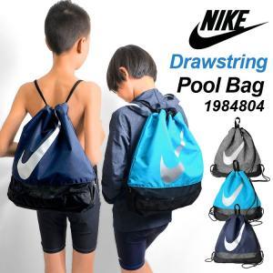 プールバッグ NIKE ナイキ 男の子 女の子 スイムバッグ キッズ スイミングバッグ ナップサック ジムサック メッシュ 通気性 ロゴ|tis