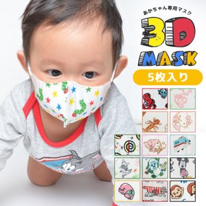 ベビー 立体マスク 5枚セット 99%カット ディズニー ベビーマスク 子供用 使い捨て キティ プ...