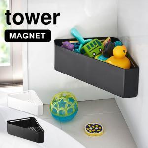 散らかりやすいお風呂のおもちゃをまとめて収納できるマグネットおもちゃラックがtowerから登場! マ...