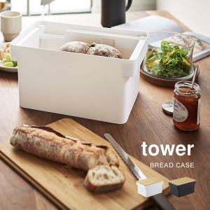 ブレッドケース タワー tower 山崎実業 パンケース パン入れ 調味料ケース 10L おしゃれ ...