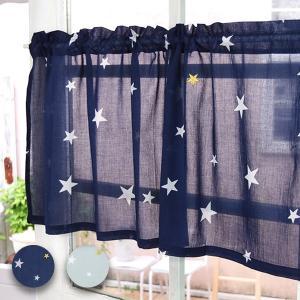 【オンライン店限定】  ◆商品について◆  さりげない刺繍がポイントの星柄カフェカーテン。 ちりばめ...