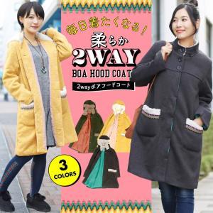 ◆商品について◆  可愛くてとっても暖かなフードコート。 表地は軽くて柔らかな生地で、裏地はさらっと...