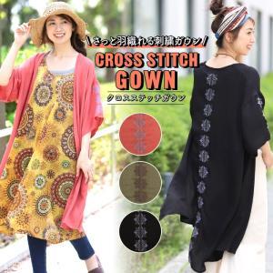 ◆商品について◆  袖とバックにクロス刺繍を施してポイントにした、さっと羽織るのにちょうど良い刺繍入...
