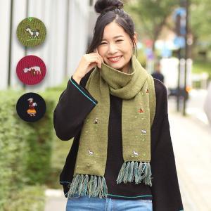 ◆商品について◆  手刺繍のアニマル柄がどんな結び方でも見えてとても可愛いマフラーです。 ボリビア・...