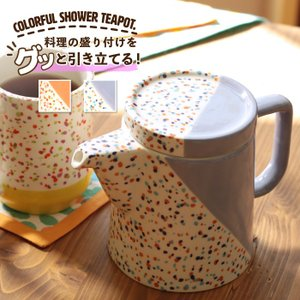 ティーポット ポット お茶 紅茶 コーヒー おしゃれ 陶器 北欧 セット 急須 食器 キッチン カラフル ドット ギフト カラフルシャワーティーポット ziscc2318の画像