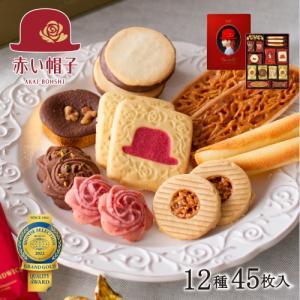 お菓子 赤い帽子 レッドボックス クッキー 詰め合わせ 12種類45個入 | 洋菓子 おしゃれ かわ...