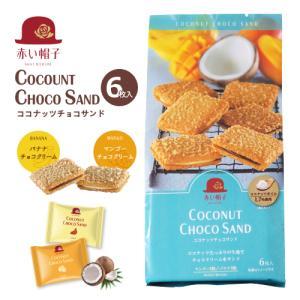 お菓子 プチギフト 赤い帽子 ココナッツチョコサンド クッキー 詰め合わせ 3種類9枚 | スイーツ...
