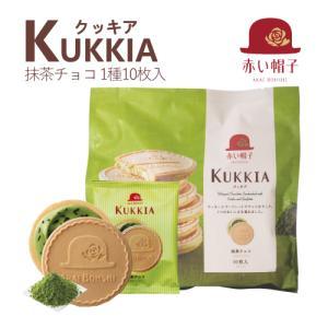 お菓子 赤い帽子 クッキア 抹茶チョコ ゴーフレット 12枚入 | おしゃれ かわいい クッキー プ...