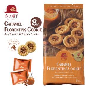 お菓子 プチギフト 赤い帽子 キャラメルフロランタンクッキー 2種類8枚入 | スイーツ 詰め合わせ...
