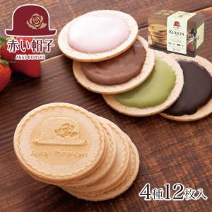 お菓子 赤い帽子 クッキア カトル 4種類12枚入 | クッキー 詰め合わせ おしゃれ かわいい お...