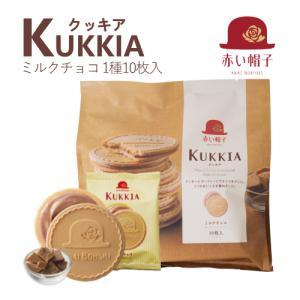 お菓子 赤い帽子 クッキア ミルクチョコ 12枚入 | おしゃれ かわいい お礼 クッキー プチギフ...