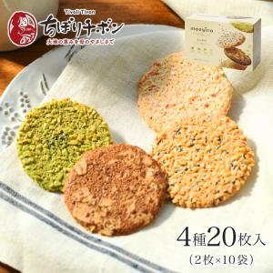 お菓子 ちぼりチボン もえぎの もえぎ野 クッキー詰め合わせ 4種類20枚入 | おしゃれ かわいい...