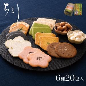 お菓子 プチギフト ちをり 月の精 1号 クッキー詰め合わせ 6種類20包入 | スイーツ セット ...