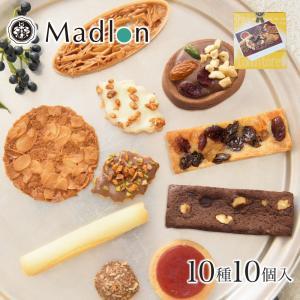 お歳暮 お菓子 プチギフト エル・マドロン コンディトライ 小箱 クッキー詰め合わせ 10種類10個...