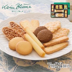 お歳暮 お菓子 ギフト カリン・ブルーメ 貴婦人のワルツ 2号 クッキー詰め合わせ 7種類23個入 ...