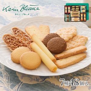 お歳暮 お菓子 ギフト カリン・ブルーメ 貴婦人のワルツ 4号 クッキー詰め合わせ 7種類48個入 ...