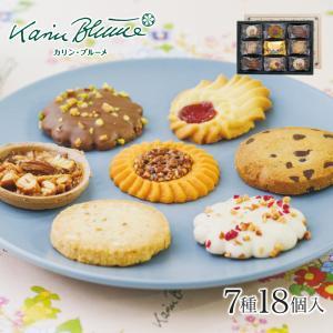 お歳暮 お菓子 ギフト カリン・ブルーメ 花のティータイム 2号 クッキー詰め合わせ 7種類16個入...
