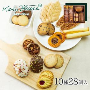 お歳暮 お菓子 ギフト カリン・ブルーメ 花のティータイム 3号 クッキー詰め合わせ 9種類23個入...
