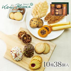 お歳暮 お菓子 ギフト カリン・ブルーメ 花のティータイム 4号 クッキー詰め合わせ 11種類34個...
