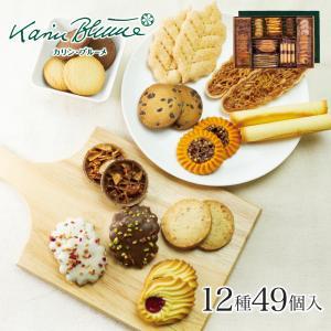 お歳暮 お菓子 ギフト カリン・ブルーメ 花のティータイム 6号 クッキー詰め合わせ 11種類50個...