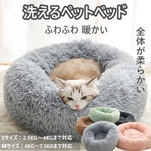 猫用ベッド ペットベッド 小型犬 猫 ネコ ベッド 室内 ペットハウス  犬用ベッド 猫クッション 防寒 あったか おしゃれ 洗える ふわふわ かわいい もこもこ