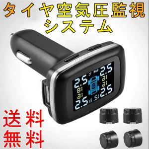 お車の空気圧や、タイヤの温度、バッテリー電圧をリアルタイムでモニタリングできるシステムキットです。 ...