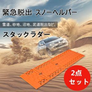 【緊急脱出】車のタイヤが空回りして動けなくなった時、タイヤの下に敷いて脱出を助ける滑り止めマット、ス...