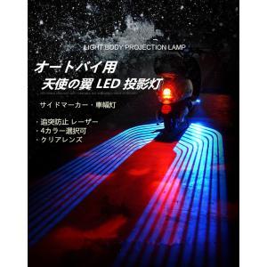 オートバイ 追突防止 レーザー  LEDサイドマーカー 天使の翼 アンダー ライト 車幅灯 LED ...