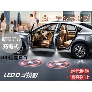 カーテシライト ロゴ LED カーテシランプ 充電式 ドア レーザーライト 車 追突防止 投影  3...