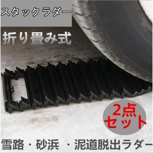 素材:PP 砂や泥、雪道等で車輌がスタックした際に使用する脱出用のラダーです。 タイヤの下に入れ、タ...