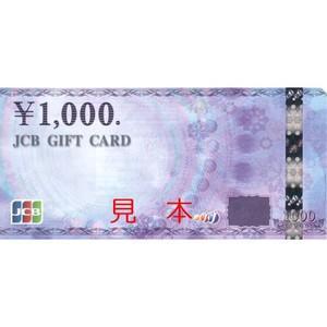 商品券JCB千円券1枚 ポイントの消化に ギフトカード ギフ...