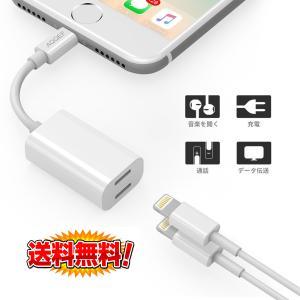 【IOS13.2.3動作確認済み】iphone7,8,10 充電 イヤホン ライトニング変換アダプタ...