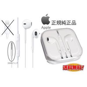 【ポイント2倍】iPhone 5 6 6s SE iPod 対応 イヤホン マイク付き Apple ...