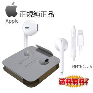 【ポイント2倍】iPhone7,8,10,10S,11対応 EarPods with Lightni...