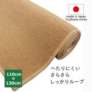 デスクカーペット チェアマット フロアマット 学習机 保護 日本製 スレッド 110×130cm ベ...