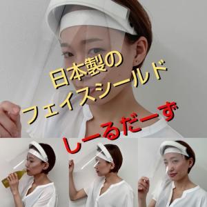 日本製フェイスシールド【しーるだーずカラー白】フェイスシールド 開閉式 マスク 口元 効果 透明 飛沫対策 メイドインジャパン |tjtfactory