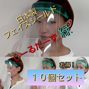 日本製フェイスシールド【しーるだーずカラー緑・10個】フェイスシールド フェイスガード 応援グッズ 飛沫対策 ニューノーマル メイドインジャパン |tjtfactory