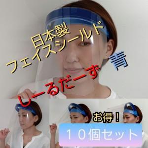 日本製フェイスシールド【しーるだーずカラー青・10個】フェイスシールド フェイスガード 応援グッズ 飛沫対策 ニューノーマル メイドインジャパン |tjtfactory