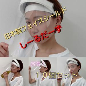 日本製フェイスシールド【しーるだーずカラー白10個】フェイスシールド お得 飲食飛沫対策 飛沫対策 ニューノーマル 医療 防曇 |tjtfactory