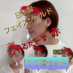 日本製フェイスシールド【しーるだーずカラー赤・10個】フェイスシールド フェイスガード 応援グッズ 飛沫対策 ニューノーマル メイドインジャパン |tjtfactory