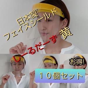 日本製フェイスシールド【しーるだーずカラー黄・10個】フェイスシールド フェイスガード 応援グッズ 飛沫対策 ニューノーマル メイドインジャパン |tjtfactory